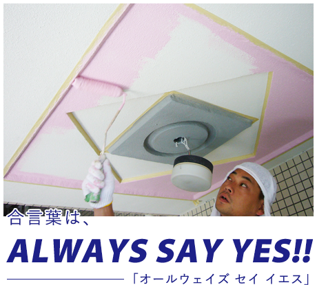 合言葉はALWAYS SAY YES!!